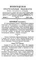 Вологодские епархиальные ведомости. 1915. №21.pdf