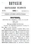 Вятские епархиальные ведомости. 1865. №17 (дух.-лит.).pdf