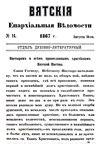 Вятские епархиальные ведомости. 1867. №16 (дух.-лит.).pdf