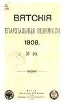 Вятские епархиальные ведомости. 1906. №40 (офиц.).pdf