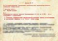 ГАСО, Ф.2221-р, оп.1, Д.128, л.82-83.jpg