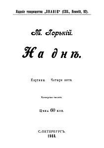Горький Максим. На дне (1903) title page.jpg