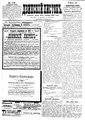 Двинский листок №172 (1901).pdf