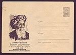Джамбул Джабаев почтовый конверт 1966.jpg