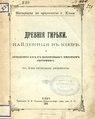 Древние гирьки, найденные в Киеве, и отношение их к разным весовым системам 1898.pdf