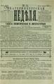 Екатеринбургская неделя. 1892. №24.pdf