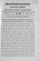 Екатеринославские епархиальные ведомости Отдел неофициальный N 22 (1 августа 1912 г).pdf