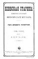 Киевская старина. Том 089. (Апрель-Июнь 1905).pdf