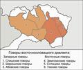 Классификация-восточнословацкго-диалекта.png