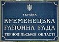 Кременецька районна рада - 17023229.jpg