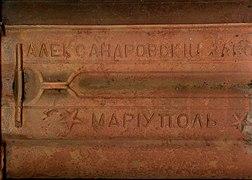 Маріуполь Александрівський керамічний завод