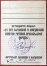 Медаль «25 лет саранской и мордовской епархии РПЦ» (удостоверение).png