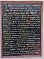 Памятный знак Сталину В.И. в аг Копти - информационное табло.jpg