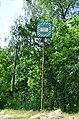 Парк Берёзовая роща в Киеве. Фото 3.jpg
