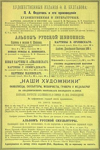 Реклама изданий Булгакова, 1894 год.