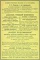 Реклама изданий Ф. И. Булгакова, 1894.jpg