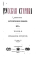 Русская старина 1870 1 6.pdf
