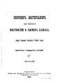 СМОМПК 1905 35.pdf