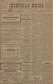 Сибирская жизнь. 1898. №018.pdf