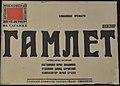 Театр на Таганке. Афиша Гамлет 2 (cropped).jpg