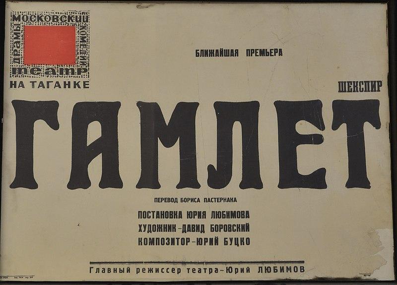 «Гамлет» в постановке театра Ермоловой на сцене Зимнего театра в Сочи