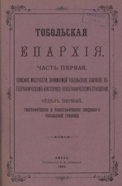 File:Тобольская епархия. Часть 1. Отдел 1 (1892).djvu