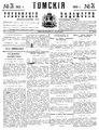 Томские губернские ведомости, 1901 № 24 (1901-06-21).pdf