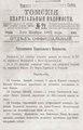 Томские епархиальные ведомости. 1901. №21.pdf