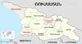 Վրաստանի վարչական մարզեր.png