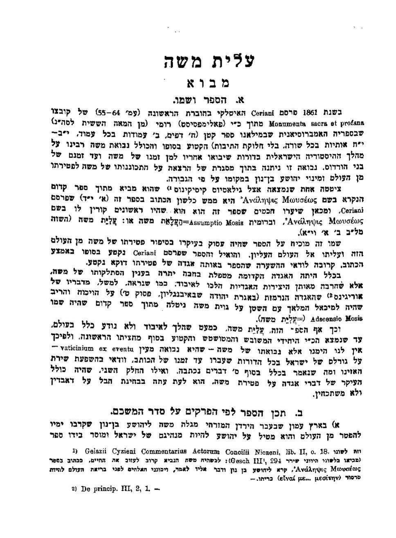 ספרים חיצוניים. עלית משה. אברהם כהנא.pdf