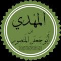 المهدي بن أبو جعفر المنصور.png