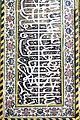 مسجد وکیل -شیراز ایران- 36- Vakil Mosque in shiraz-iran.jpg