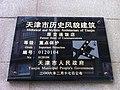 原交通饭店铭牌.jpg