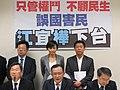 台灣在野黨民進黨立法院黨團要求江宜樺下台.jpg