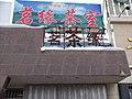 名苑茶室 当年和朋友喝过茶 余华峰 - panoramio.jpg