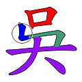 吳 倉頡字形特徵.jpg