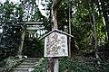奥宮入口 - panoramio.jpg