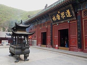Jietai Temple - Image: 戒台寺大雄宝殿 Sakyamuni Hall 2012.04 panoramio