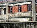 浦口站旧车站食堂.JPG