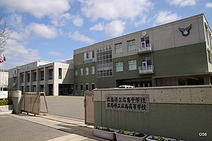 県立広島中・高等学校 Hiroshima Prefectual Hiroshima junior - senior high school - panoramio.jpg
