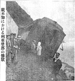 親不知における列車墜落の惨状.png