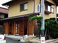 豊泉窯 - panoramio.jpg