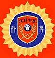 陸軍官校專科班校友會-會徽.jpg