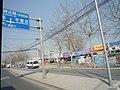 高碑店路(北向) - panoramio - 京城帅哥 (2).jpg