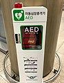 제세동기 AED.jpg