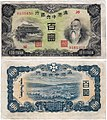 100 Yuan - The Central Bank of Manchuria.jpg