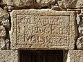 12a Cogeces del Monte Callejon de Gil inscripcion Ni.jpg