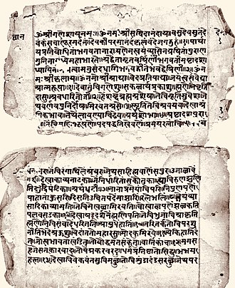 Devanagari - The Jnanesvari is a commentary on the Bhagavad Gita, dated to 1290 CE. It is in Devanagari script, Marathi language.