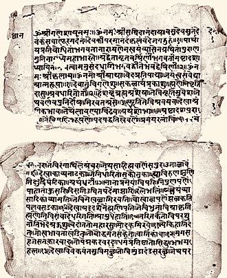 Dnyaneshwari - The Jnanesvari is a commentary on the Bhagavad Gita. Above: Pages 1 and 2 in Devanagari script, Marathi language.