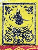 First issue stamp of the Ottoman Empire (1863-65)